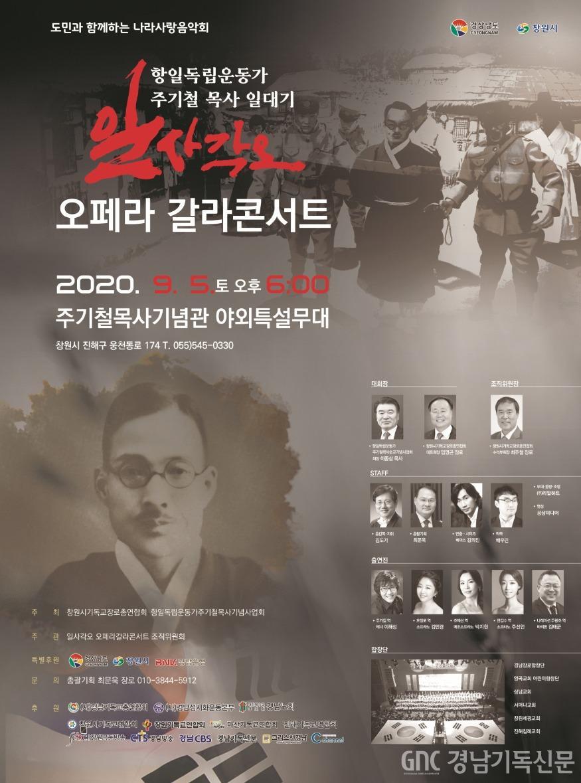 크기변환_12 _ 2020일사각오 오페라갈라콘서트-최종.jpg