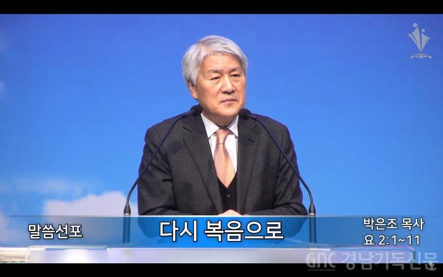 4_박은조 목사(유튜브).jpg