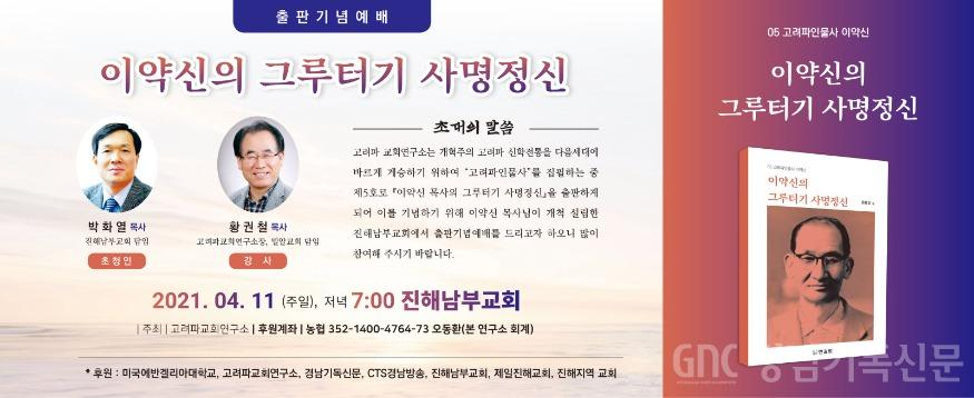 수정됨_1-(1면 5단)고려파인물사 출판기념예배.jpg