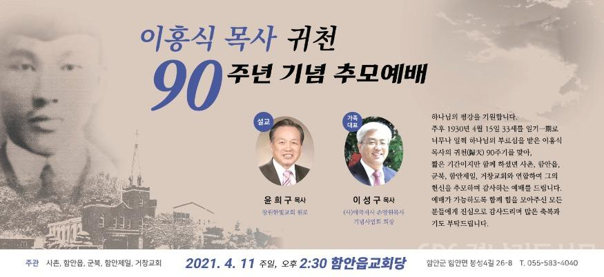 수정됨_3-이홍식 목사귀천 90주년 기념추모예배.jpg