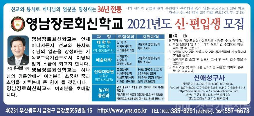 수정됨_9-(2분의1x5단)2021 영남장로회신학교-02.jpg