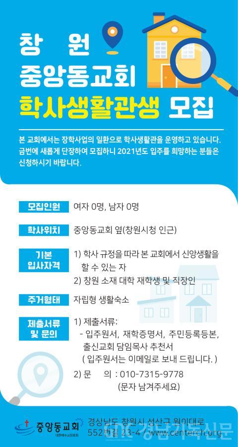 수정됨_11-2(4분의1)창원중앙동교회 학사생활관생 모집.jpg