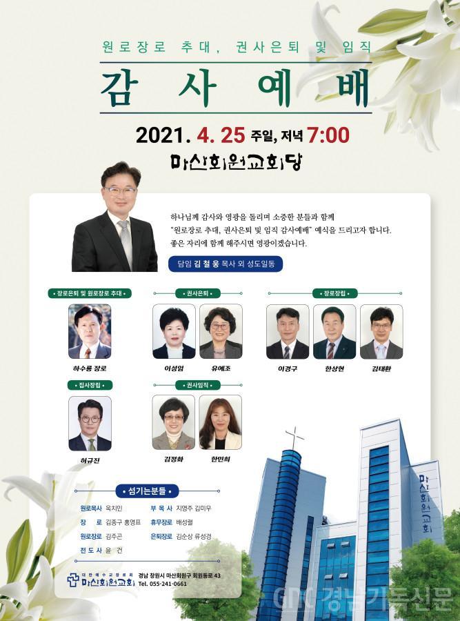 수정됨_12-(전면)마산회원교회 임직감사예배.jpg