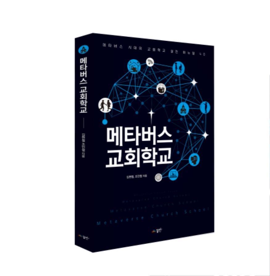 메타버스 신간소개.jpg