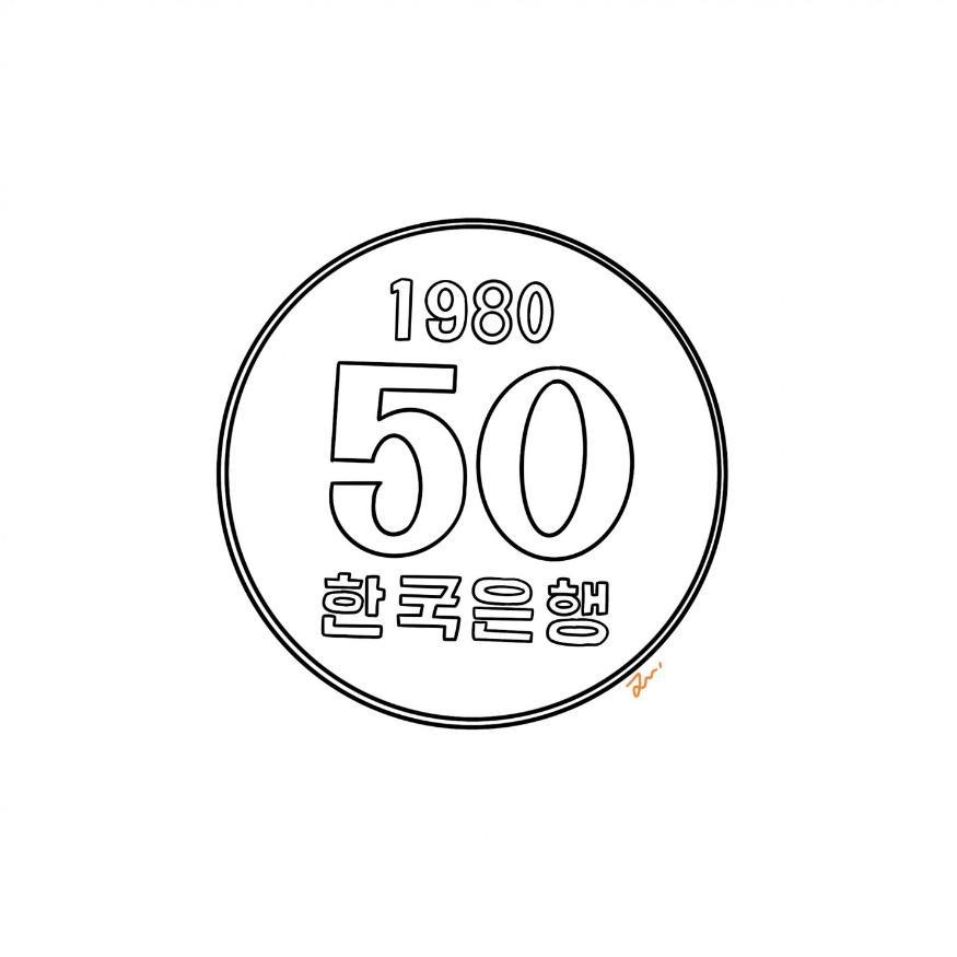 50원(삽화작가 김주은).jpg