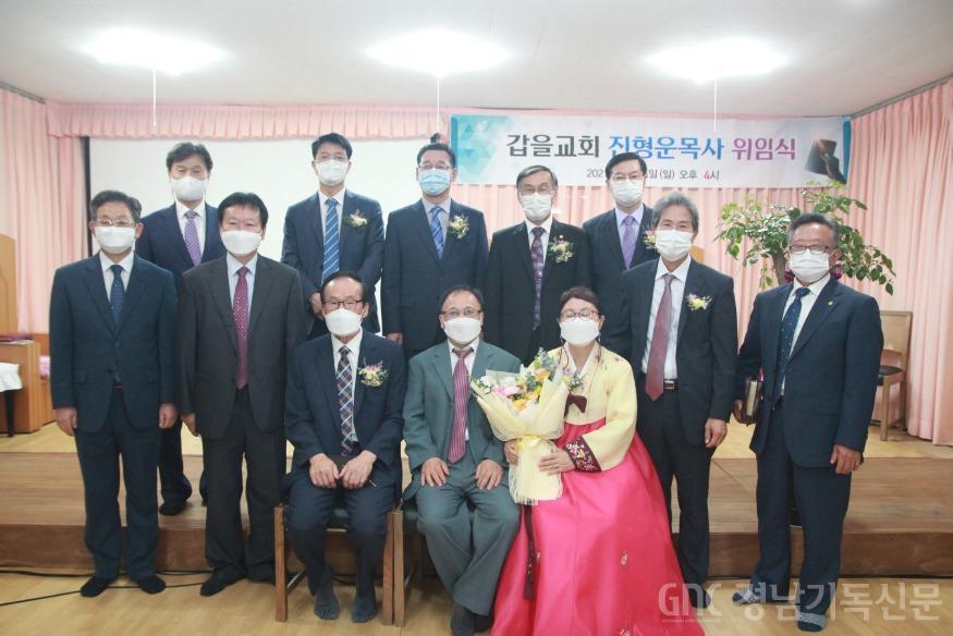 수정됨_3_갑을교회 위임식 진형운 목사.jpg